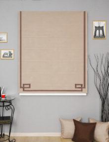 Римская штора с декоративным кантом коричневого цвета.